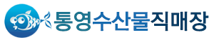통영수산물직매장 메인