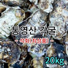 각굴 10kg이상( 판매개시)